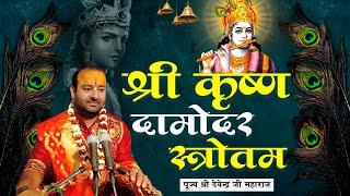 श्री कृष्ण गोविन्द दामोदर स्त्रोतम l Shri Krishna Damodar Stotram l पूज्य श्री देवेन्द्र जी महाराज