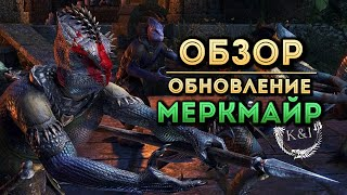 elder Scrolls Online: DLC Murkmire  Обзор