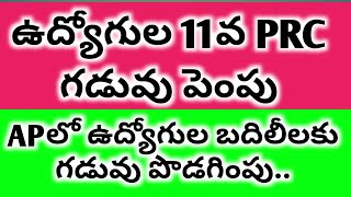 Download Employees 11th PRC deadline increase | prolong the Deadline for employee transfers in AP Mp3 and Videos