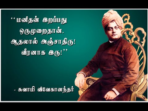 Swamy Vivekananda On Self Confidence For Youngsters Youtube