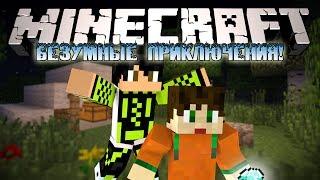 Minecraft: Безумные Приключения! #3 - ВОЙНА НАЧИНАЕТСЯ!