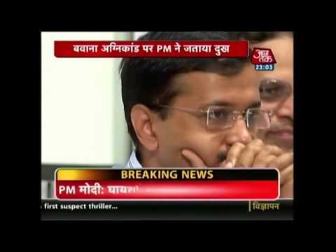 दिल्ली में मौत की आग; बवाना अग्निकांड पर PM Modi ने जताया दुख