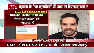 DGCA suspends top-level two Air Asia officials  | Gaurav Taneja | Air Asia | Air Asia Exposed