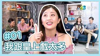 《Co-Living同居時代》直播丨阿民阿憲vs小夥伴︱ 20190520 ︱Part1