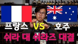 프랑스 쉬라 vs 호주 쉬라즈 누가 더 쎌까? 한판승부…