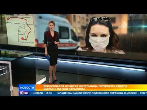 РЕН-ТВ Вечерние новости. От 12.02.2020