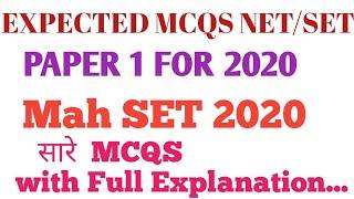 Mah SET 2020 | Expected MCQS Paper 1 | Paper 1 NET SET Important MCQS