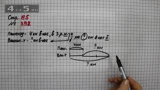 Страница 85 Задание 392 – Математика 4 класс Моро – Учебник Часть 1