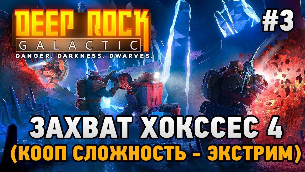 Deep Rock Galactic #3 Захват Хокссес 4 (кооп сложность - экстрим)