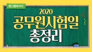 국가직 지방직 서울시 소방 경찰 9급 필기시험 총정리