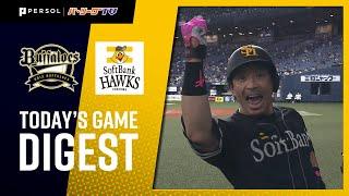2020年9月3日 オリックス対福岡ソフトバンク 試合ダイジェスト