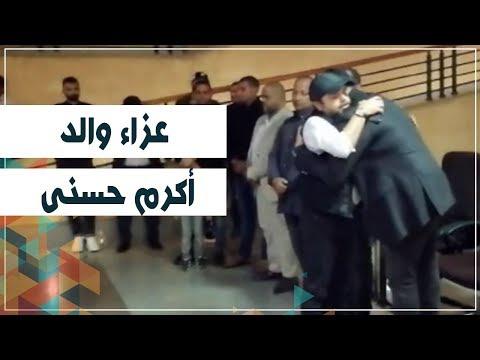 هنيدي ومصطفى شعبان وعمرو سعد ونجوم الغناء في عزاء والد أكرم حسنى  - 22:54-2019 / 11 / 8