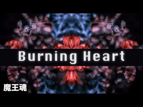 【魔王魂公式】Burning Heart