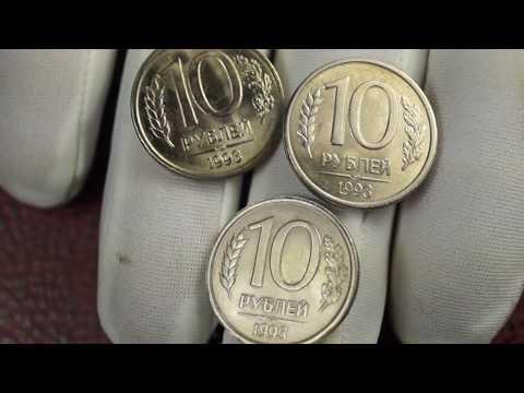 10 рублей 1993 год ЛМД манитная и немагнитная, 10 рублей 1993 год ММД магнитная и немагнитная, стоим