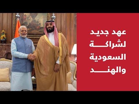 عهد جديد لشراكة السعودية والهند