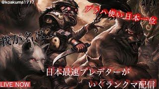 [Apex Legends]    PS4 ランクマプレデター ブラハ専日本1
