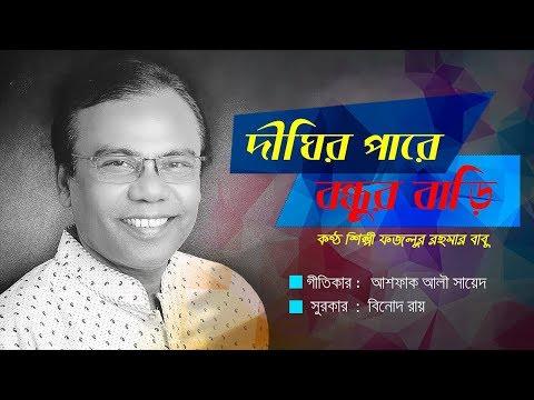 Dighir Pare Bondhur Bari । দিঘির পারে বন্ধু বাড়ি । Fazlur Rahman Babu । New Bangla Song 2018