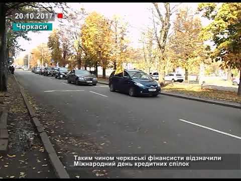 Телеканал АНТЕНА: Кредитний автопробіг середмістям Черкас
