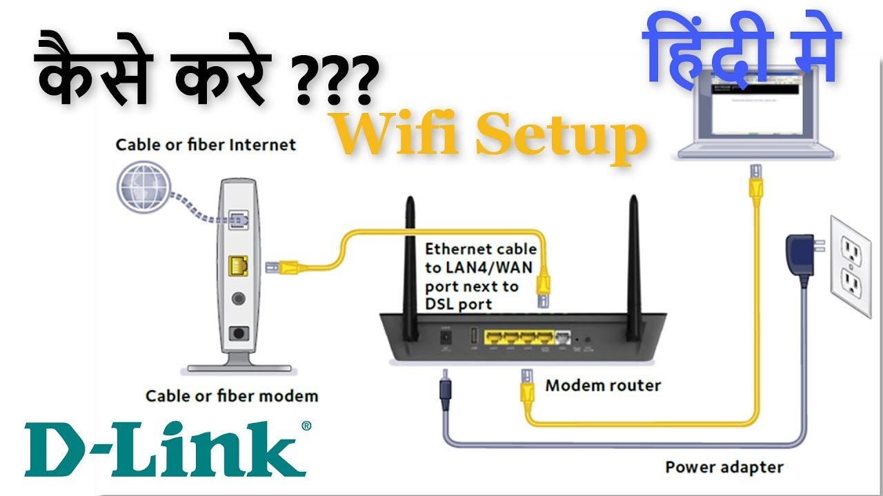 [Hindi] How To Configure D-Link Router Step By Step on