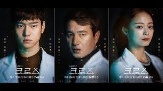 韓国ドラマ「クロス」1話あらすじです 韓国ドラマ「クロス」は父の復讐...