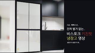 삼성 비스포크 냉장고 키친핏 걍 찍어보기 ㅎㅎ
