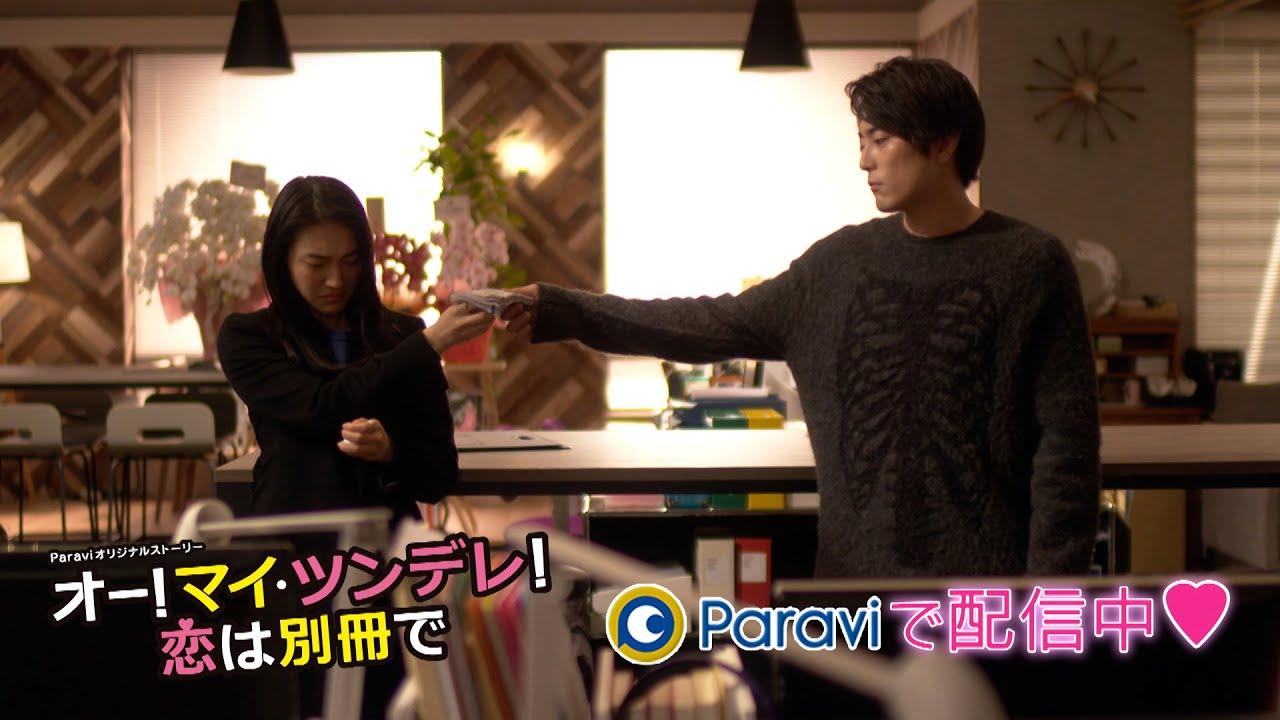 「オー!マイ・ツンデレ!恋は別冊で」予告動画|Paraviで独占配信中!