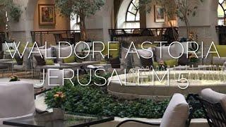 Эксклюзивный обзор самого дорогого отеля Waldorf Astoria в Иерусалиме VIP отель от ЖЗТ
