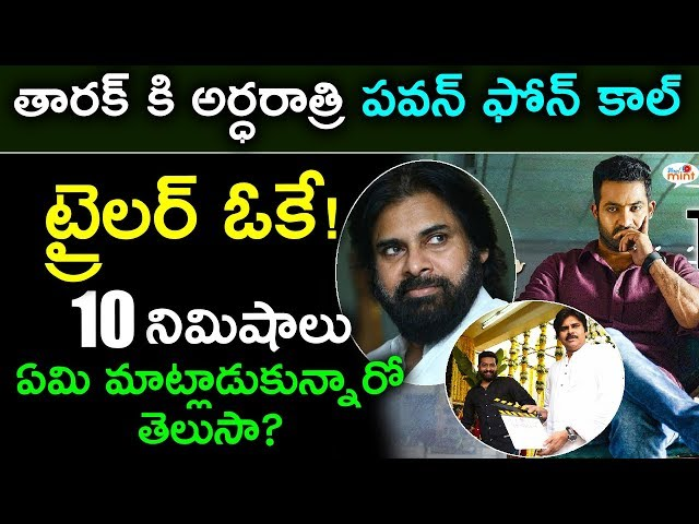 Pawan Kalyans Reaction On Aravinda Sametha Theatrical Trailer | Jr.Ntr | Trivikram | Viral Mint