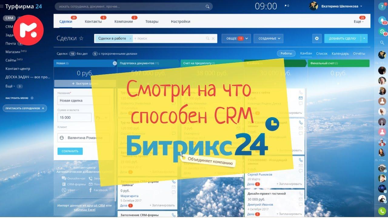 Автоматизация отдела продаж продаж лиды из почты bitrix24