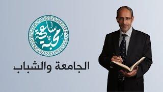 عماد أبو صالح - الجامعة والشباب