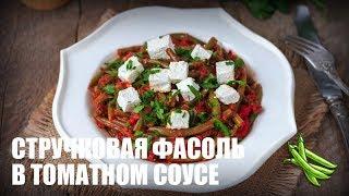 Стручковая фасоль в томатном соусе — видео рецепт