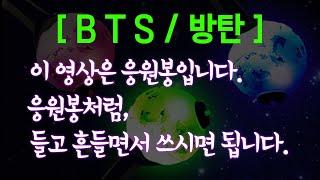 BTS 팬을 위한 대체용 응원봉이에요.It