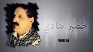 خضير هادي _الفنان ظاهر حبيب موال