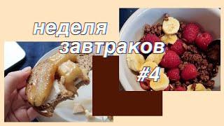 неделя завтраков#4: оладьи на йогурте, тосты с жареными бананами