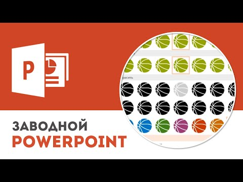Как вставлять иконки в презентацию в MS PowerPoint