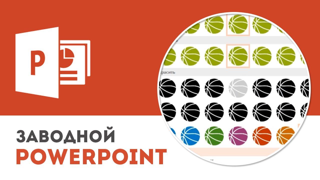 Как вставлять иконки в презентацию в MS PowerPoint - YouTube