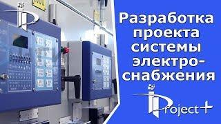 Проектная компания «IProject+» |Разработка проекта системы электроснабжения.