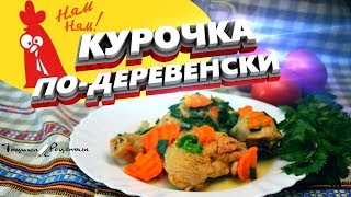 РЕЦЕПТ КУРОЧКИ ПО-ДЕРЕВЕНСКИ | Тёщины Рецепты 🎬
