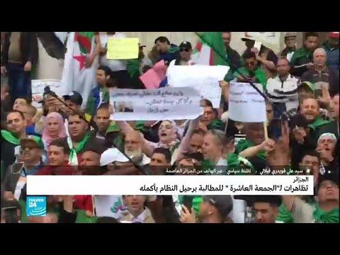 بماذا يطالب الجزائريون في مظاهرات -الجمعة العاشرة-؟  - نشر قبل 2 ساعة
