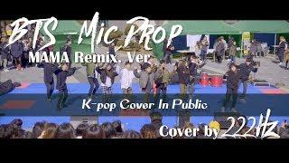 [Cover] BTS - Mic Drop (MAMA Remix. ver) | Kpop In Public cover | 서울대학교 방송댄스동아리 222Hz