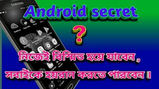 Most secret tricks on android phone in bengali| Android tips and tricks| Bangla android tips.