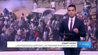 مراسل الغد: دعوات للتظاهر في الخرطوم و أم درمان رغم حالة الطوارئ