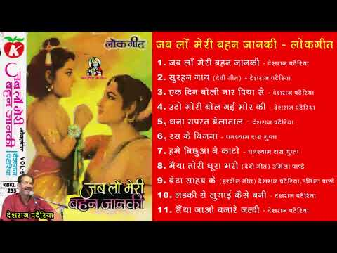Deshraj Pateriya Songs Vol-5 / Top 10 Audio Jukebox / Jab Lo Mori Behan Janki / Bhakt Prayag Das