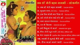 deshraj-pateriya-songs-vol-5-top-10-jukebox-jab-lo-mori-behan-janki-bhakt-prayag-das