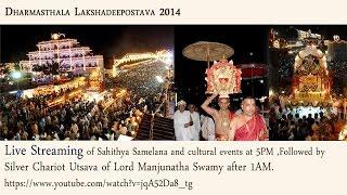 Dharmasthala Sahithya Samelana | Lakshadeepostava 2014
