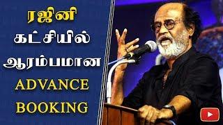ரஜினி கட்சியில் ஆரம்பமான Advance Booking - Rajinikanth | Petta | Rajini | Superstar