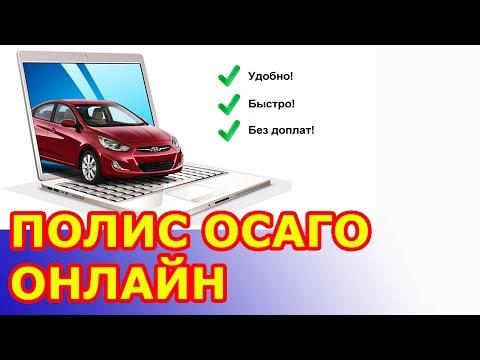 Страховой полис онлайн - купить на сайте ЕВРОИНС