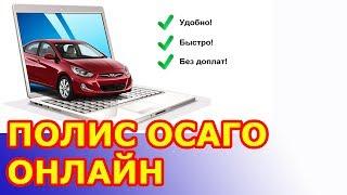 видео Купить страховку ОСАГО онлайн (е-ОСАГО) — оформить электронный полис страхования для автомобиля. Электронное ОСАГО доступно с 1 января 2017 года