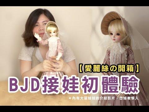 【愛麗絲日常】接娃初體驗-BJD球型關節娃娃MYOU DOLL 迪麗雅 - YouTube