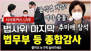 국회 법사위-법무부 추미애 장관·감사원 최재형 원장 등…